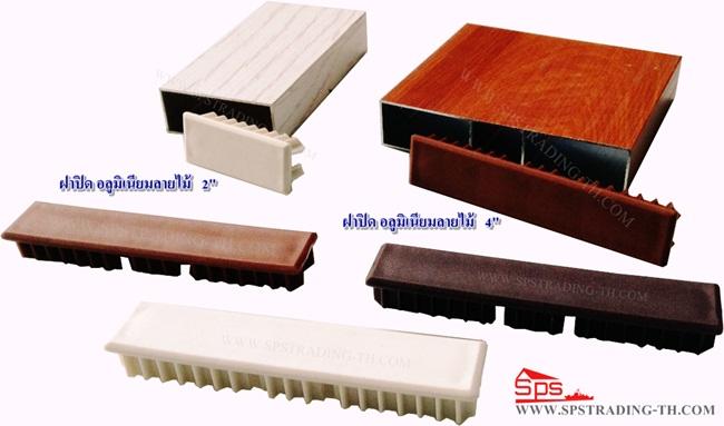 ฝาปิดอลูมิเนียมลายไม้ Cover aluminum wood