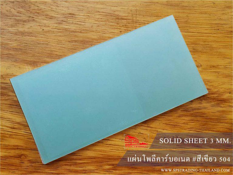 หลังคาโพลีคาร์บอเนต แผ่นตันเรียบ Solid sheet 3 mm. สีเขียวเมทัลลิค