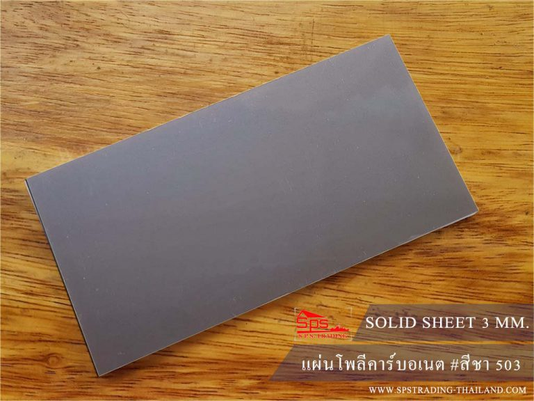 กันสาดโพลีคาร์บอเนต แผ่นตัน Solid sheet 3 mm. สีชาเมทัลลิค