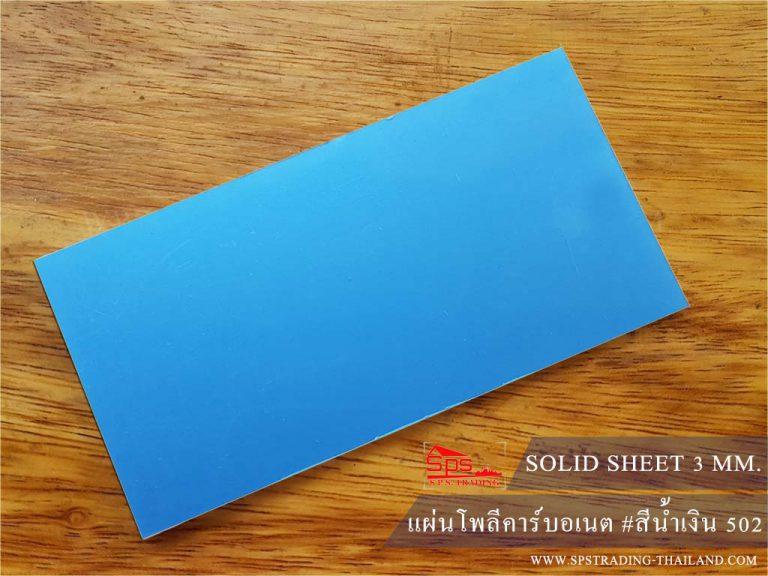 แผ่นโพลีคาร์บอเนต แผ่นตัน 3 มม. กันความร้อน สีน้ำเงิน