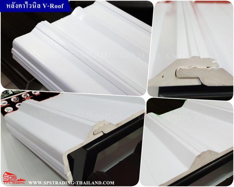 หลังคาไวนิล วีรูฟ สีขาว Vinly v roof white color