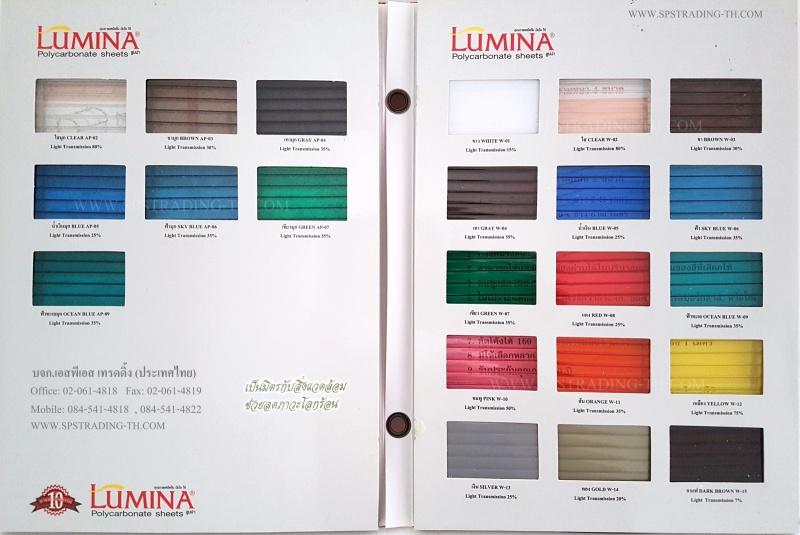 กันสาดโพลีคาร์บอเนต Lumina
