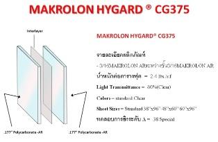 MAKROLON HYGARD CG375